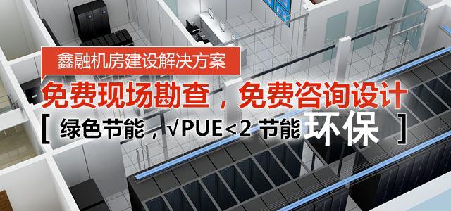 泽宇直播app机房建设解决方案,免费现场勘查免费咨询设计
