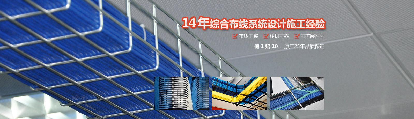 14年综合布线系统设计施工经验